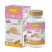 【永信HAC】大豆蜂王乳膠囊 (60粒/瓶)