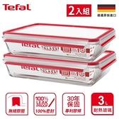 法國特福Tefal  德國EMSA原裝無縫膠圈耐熱玻璃保鮮盒 3.0L (2入組)