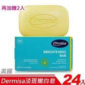 【24入超值組】美國Dermisa淡斑嫩白皂85-再加贈2入