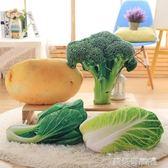 毛絨玩具 創意仿真搞笑3D食物蔬菜抱枕辦公室靠墊沙發飄窗兒童房臥室靠枕 IGO歐萊爾藝術館