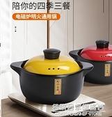 砂鍋電磁爐專用燉鍋燃氣灶通用煲湯家用瓦罐兩用陶瓷煲小沙鍋石鍋 NMS名購居家