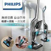 【歐風家電館】PHILIPS 飛利浦 3合1 濕拖 無線 吸塵器 FC6407