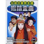 台語巨星原主唱-暢銷金曲DVD (5片裝)