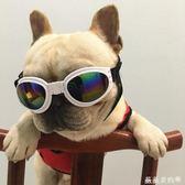 寵物眼鏡 動感狗墨鏡英國鬥牛犬法斗狗狗防風寵物搞怪眼鏡防雨鏡狗飾品配飾 微微家飾