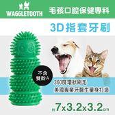 【毛麻吉寵物舖】WAGGLETOOTH 3D指套牙刷