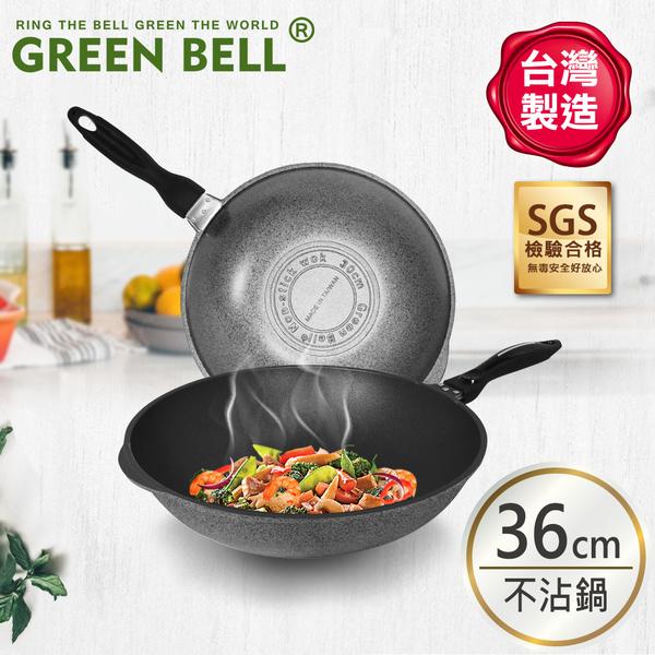 GREEN BELL綠貝 台灣手工鑄造不沾深炒鍋(36cm) 鐵鏟可用 炒菜鍋 單把炒鍋 單柄炒鍋