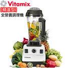養生達人陳月卿推薦 Vita-Mix【精進型】全營養調理機TNC5200-白
