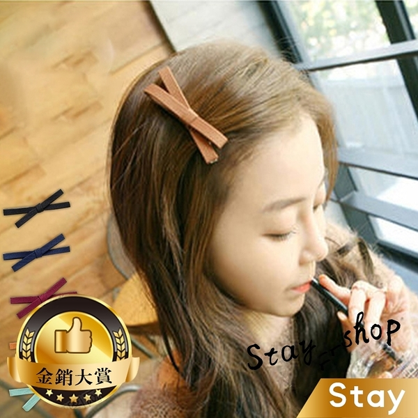 【Stay】熱賣甜美日韓流行款 清新糖果色系蝴蝶結髮夾 髮夾 瀏海夾 髮飾 頭飾