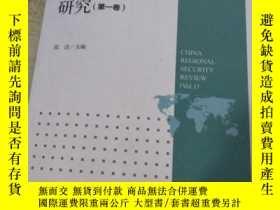 二手書博民逛書店罕見中國周邊安全研究(第一卷)Y241950 張潔 編 社會科學