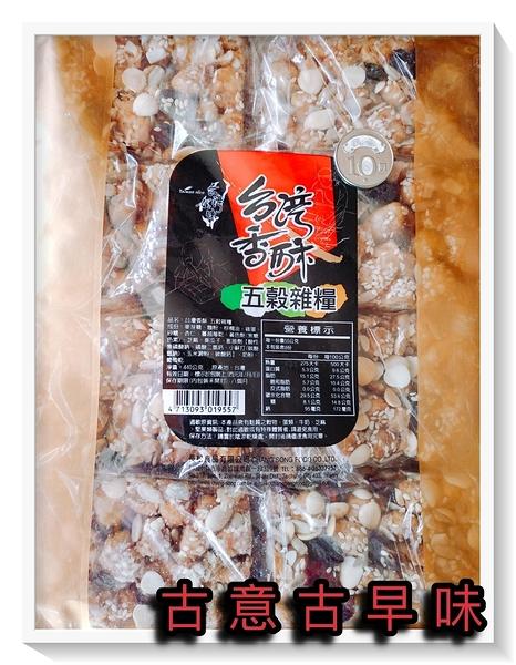 古意古早味 台灣香酥 五穀雜糧 (440公克/包) 懷舊零食 堅果 木瓜酥 沙琪瑪 風味酥 雜糧 餅乾