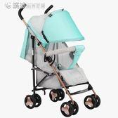 嬰兒推車 嬰兒推車輕便折疊可坐可躺簡易單向輕便避震兒童寶寶手推車YXS 「繽紛創意家居」