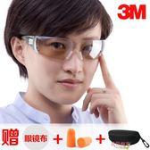 防護眼鏡騎行防塵防沖擊防霧防風沙 護目鏡 透明防風眼鏡男女 全館八八折鉅惠促銷