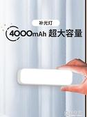 LED鏡前燈帶充電式化妝補光梳妝臺燈鏡子鏡柜衛生間浴室免打孔 極有家
