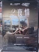 挖寶二手片-0B02-626-正版DVD-電影【2夜情】-艾瑞克布魯諾(直購價)海報是影印