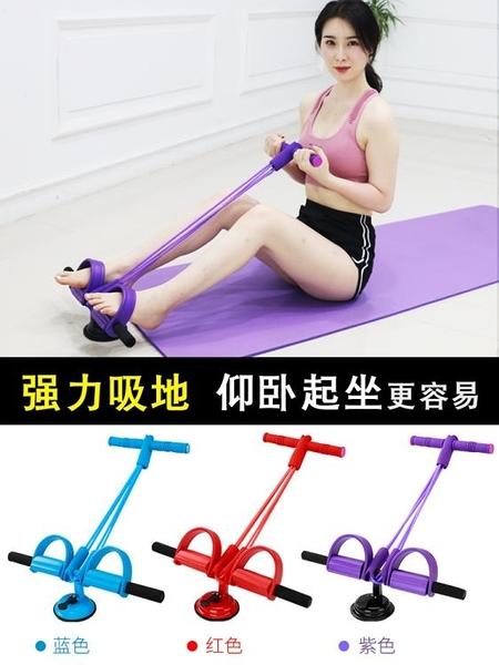仰臥起坐健身器材家用運動腳蹬拉力器女輔助減腰肚子瑜伽彈力帶 小明同學