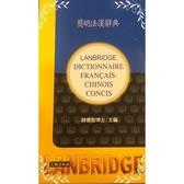 簡明法漢辭典