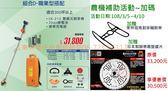 【東林電子台南經銷商】割草機配(29Ah)電池+充電器(CK-210-雙截)(含周邊配件全配)(農機補助活動)