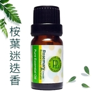 PL 桉葉迷迭香純精油 10ml。Rosemary Cineole