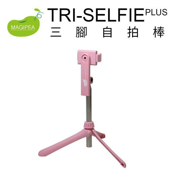MAGIPEA Tri-Selfie Plus 360度旋轉 三腳無線自拍棒-2018新色