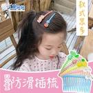 兒童髮梳 台灣出貨 現貨 兒童防滑插梳 防滑插梳 整理頭髮 盤髮器 不傷髪 甜美 米荻創意精品館