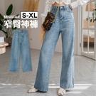 寬褲 MIUSTAR 內縮式前車線直筒牛仔寬褲(共1色,S-XL)【NH0051】預購