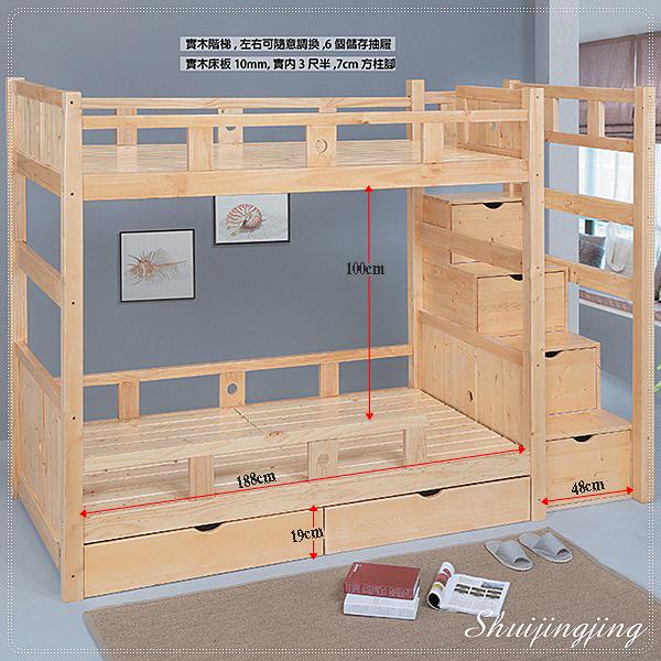 【水晶晶家具/傢俱首選】HT0196-8水星3.5呎單人階梯超高間距(100cm)方柱收納雙層床~~New arrival