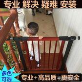 兒童圍欄 兒童寵物狗 安全門欄 樓梯護欄圍欄 高端實木 免打孔 自動回關門 第六空間 igo