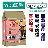 ◆MIX米克斯◆紐西蘭ADDICTION自然癮食無穀鹿肉成幼貓【454g】