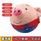 玩具 網紅跳跳豬玩具抖音海草豬跳跳球會說話唱歌跳舞講故事充電款超值 優拓