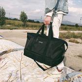 韓版大容量旅行包男手提行李包女運動健身包旅游包短途出差行李袋 小確幸