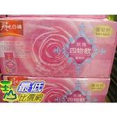 [COSCO代購] 促銷至6月24日   天地合補玫瑰四物飲葡萄籽配方120毫升 X 18入(2組) _W83091