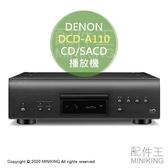 日本代購 空運 2020 DENON DCD-A110 CD/SACD播放機 Ultra AL32 Processing