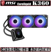 [地瓜球@] 微星 MSI MAG CoreLiquid K360 一體式 水冷 CPU 散熱器 ARGB