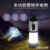 露營燈 紅色營地戶外多功能手電筒手搖發電營地帳篷燈野營LED應急照明燈 CP3832【歐爸生活館】