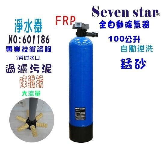 地下水處理除鐵銹全戶水塔過濾100公升自動逆洗控制除鐵錳砂過濾器.貨號B:1186【七星淨水】