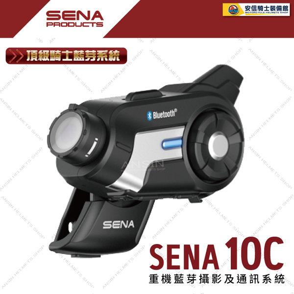 [中壢安信]SENA 10C 藍牙耳機 攝影機 行車紀錄器 單機體設計 1080P 前後對講 對講距離1.6公里