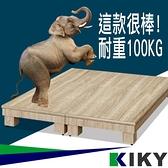 【床底】耐重新升級│加高堅固六分板 渡邊 雙人5尺 床底板【KIKY】床架 (不含床頭 床墊)