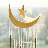 星月風鈴掛飾房間臥室陽台創意掛件小清新裝飾品女生生日禮物  卡布奇諾