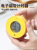 定時器廚房計時器學生做題提醒器電子計時器家用磁吸定計時器定時榮耀 新品