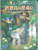 【書寶二手書T6/少年童書_YHX】寶寶森林歷險記_Paloma Wensell