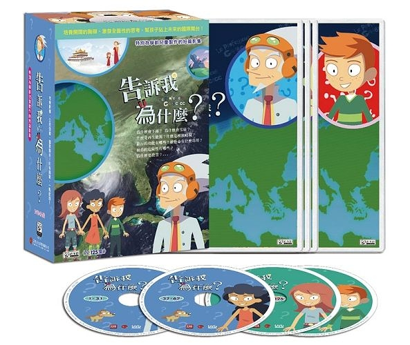 告訴我為什麼 DVD ( Tell me why / Le Professeur Gamberge )