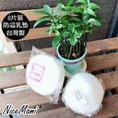 漂亮小媽咪 台灣製防溢乳墊 【Bra08MIT】 哺乳用 純棉 可洗式 防溢乳墊 可水洗 八片裝