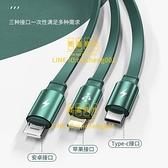 數據線三合一充電線器一拖三伸縮多功能傳輸線【輕奢時代】