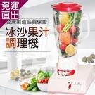 全家福 1800cc生機食品冰沙營業用果汁機(新安規) MX-818A【免運直出】