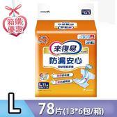 來復易-防漏安心黏貼型成人紙尿褲 L號78片(13片x6包)-箱購 大樹