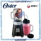 美國 OSTER Ball Mason Jar隨鮮瓶果汁機(黑) BLSTMM-BBK【恆隆行授權經銷】