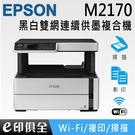 EPSON M2170 黑白高速三合一連續供墨複合機
