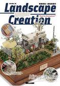 景觀模型的創造與製作教範