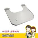 輪椅餐桌板 (ABS塑鋼/16~18吋輪椅適用) 用餐/閱讀/飲料架