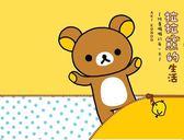 (二手書)拉拉熊的生活:推薦懶懶的每一天